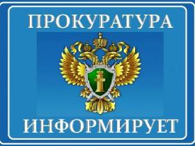 По требованию прокурора суд признал информацию запрещенной к распространению на территории Российской Федерации