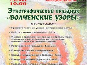 """Этнографический праздник """"Волченские узоры"""""""