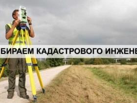 Выбираем кадастрового инженера