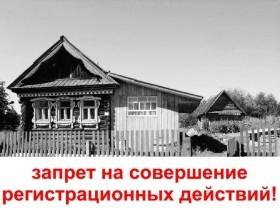 Запрет на совершение регистрационных действий с недвижимостью