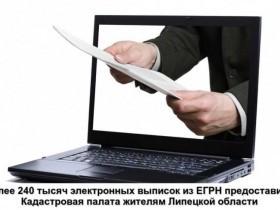Более 240 тысяч электронных выписок из ЕГРН предоставила Кадастровая палата жителям Липецкой области