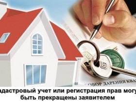 Кадастровый учет или регистрация прав могут быть прекращены заявителем