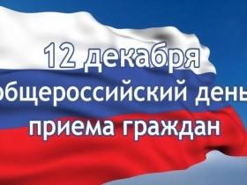 Информация  о проведении общероссийского дня приёма граждан в День Конституции Российской Федерации 12 декабря 2018 года