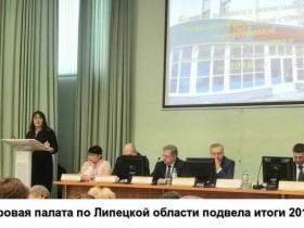 Кадастровая палата по Липецкой области подвела итоги 2018 года