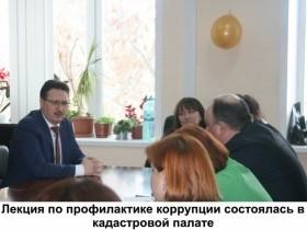 Лекция по профилактике коррупции состоялась в Кадастровой палате