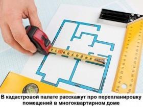 В Кадастровой палате расскажут про перепланировку помещений в многоквартирном доме
