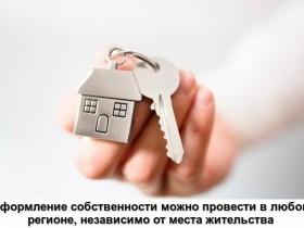 Оформление собственности можно провести в любом регионе, независимо от места жительства